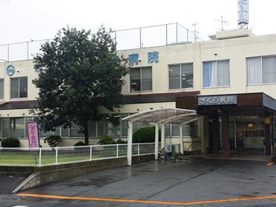 水海道さくら病院の写真1