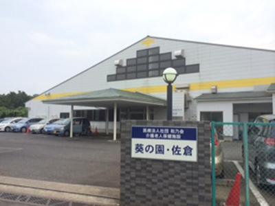 介護老人保健施設葵の園・佐倉の写真1