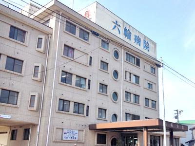 六輪病院の写真1