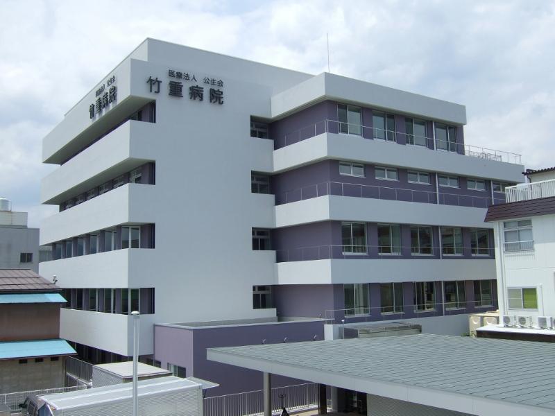 竹重病院の写真1
