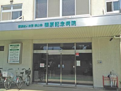 篠原記念病院の写真1