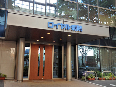 ロイヤル病院の写真1