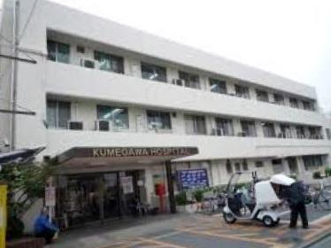 久米川病院の写真1