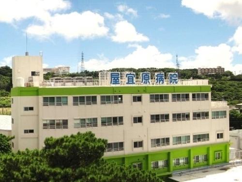 屋宜原病院の写真1
