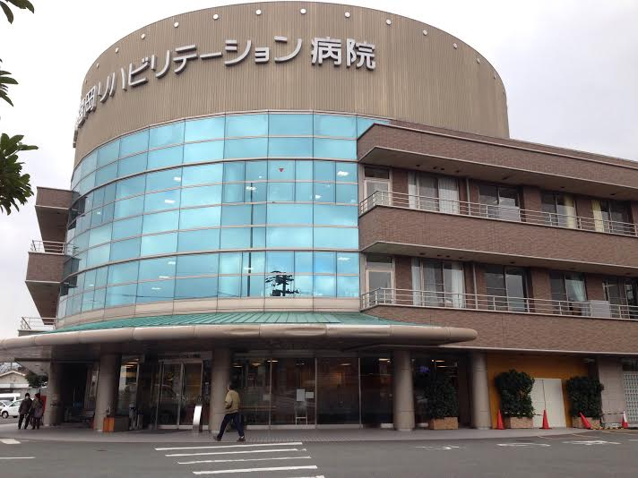 福岡リハビリテーション病院の写真1