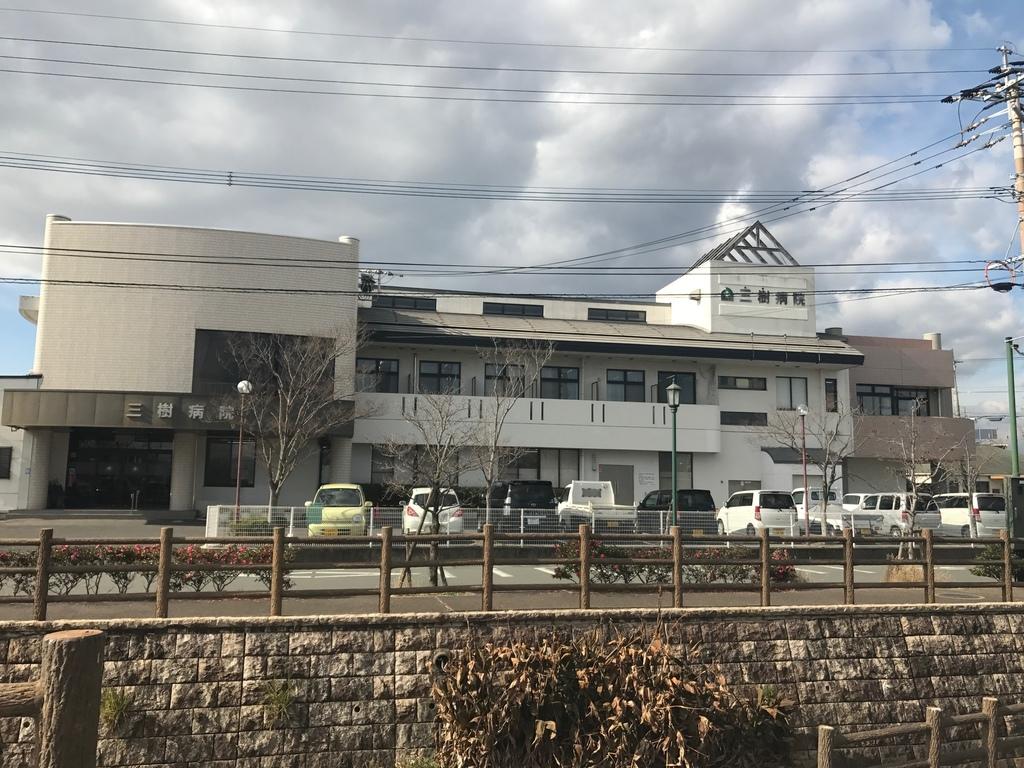 三樹病院の写真1