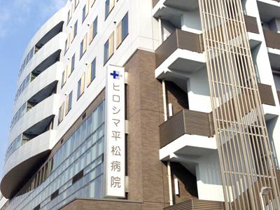 ヒロシマ平松病院の写真1