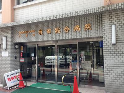 牧田総合病院の写真1