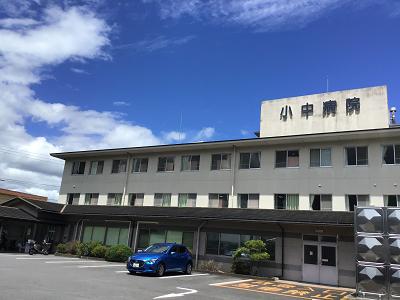 小中病院の写真1