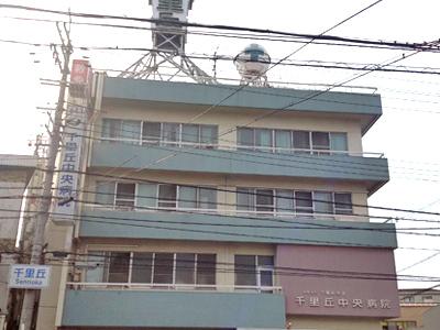 千里丘中央病院の写真1