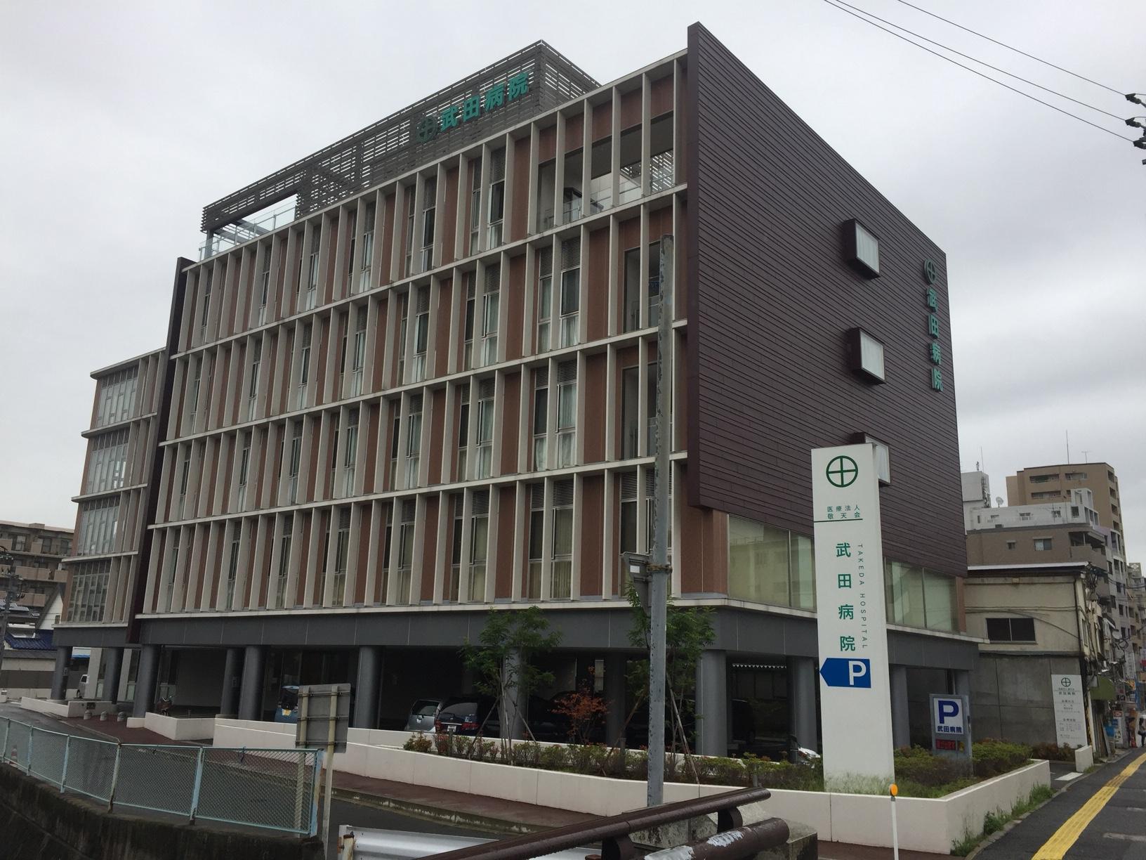 武田病院の写真1