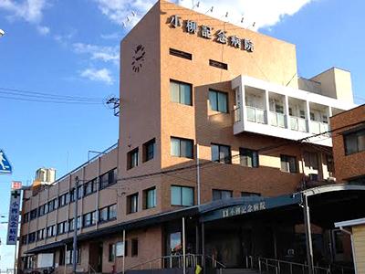 小栁記念病院の写真1