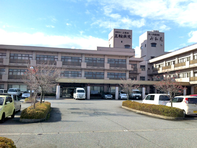 三輪病院の写真1