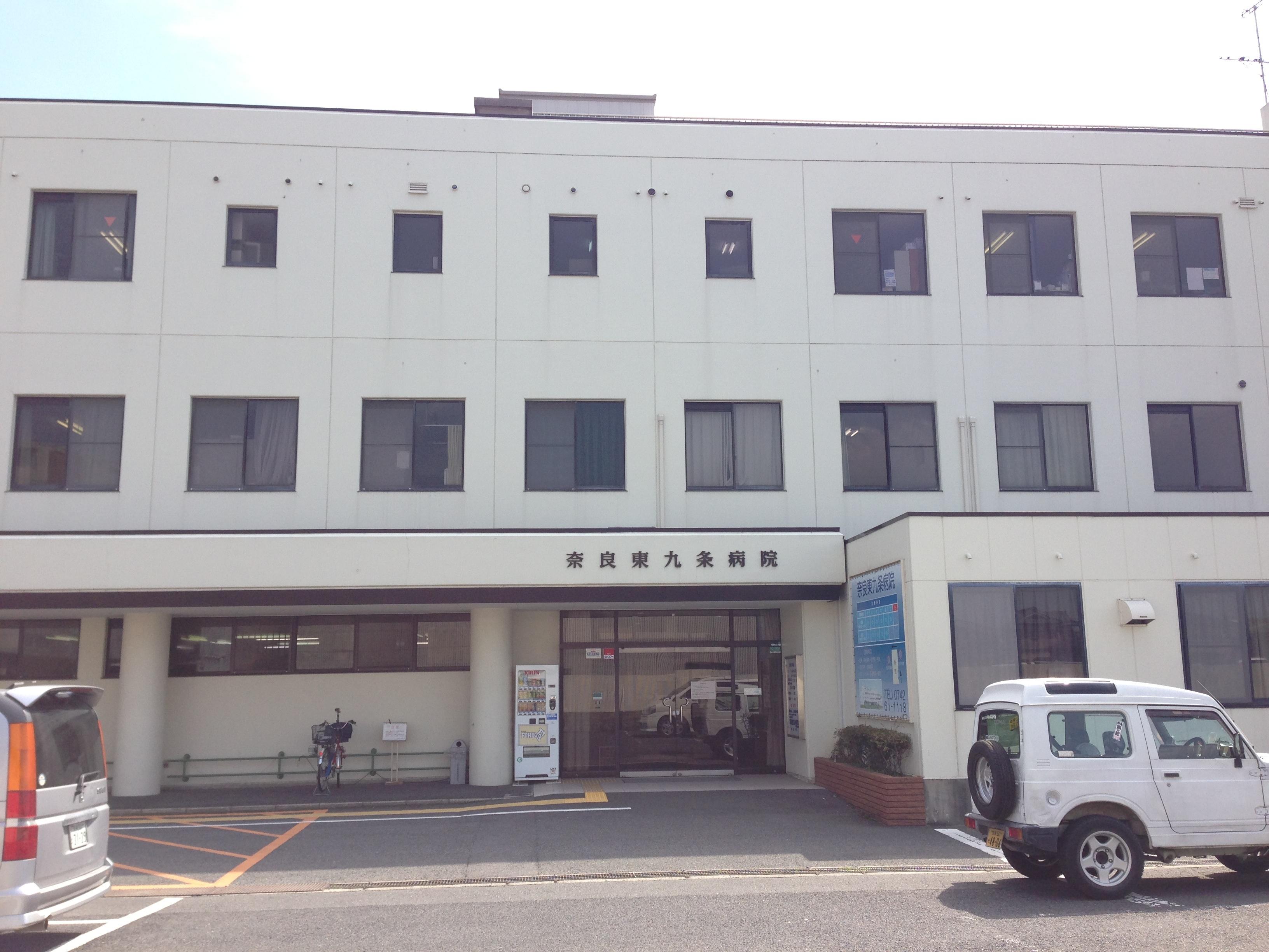 奈良東九条病院の写真1