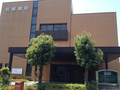 岩崎病院の写真1