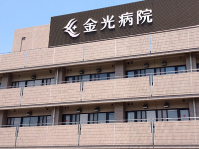 金光病院の写真1