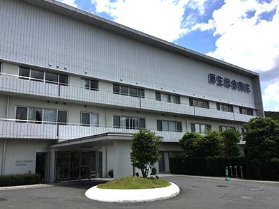 麻生総合病院の写真1