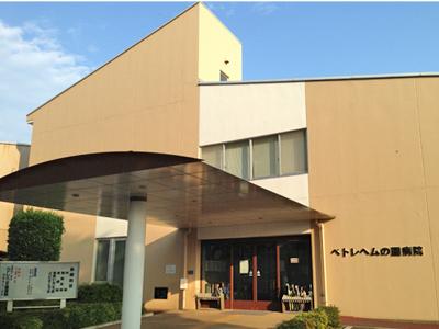 ベトレヘムの園病院の写真1