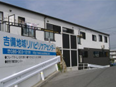 創心會吉備地域リハビリケアセンターの写真1