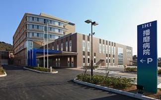 IHI播磨病院の写真1