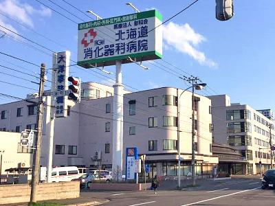 北海道消化器科病院の写真1