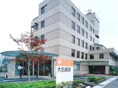 大石病院の写真1