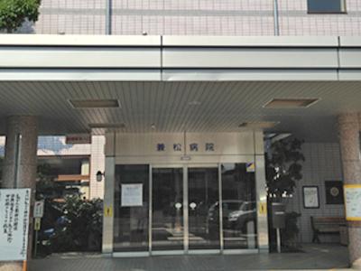 兼松病院の写真1