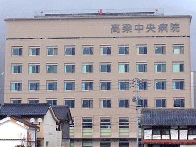 高梁中央病院の写真1