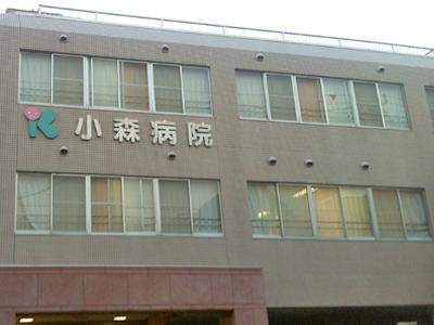 成友会小森病院m3