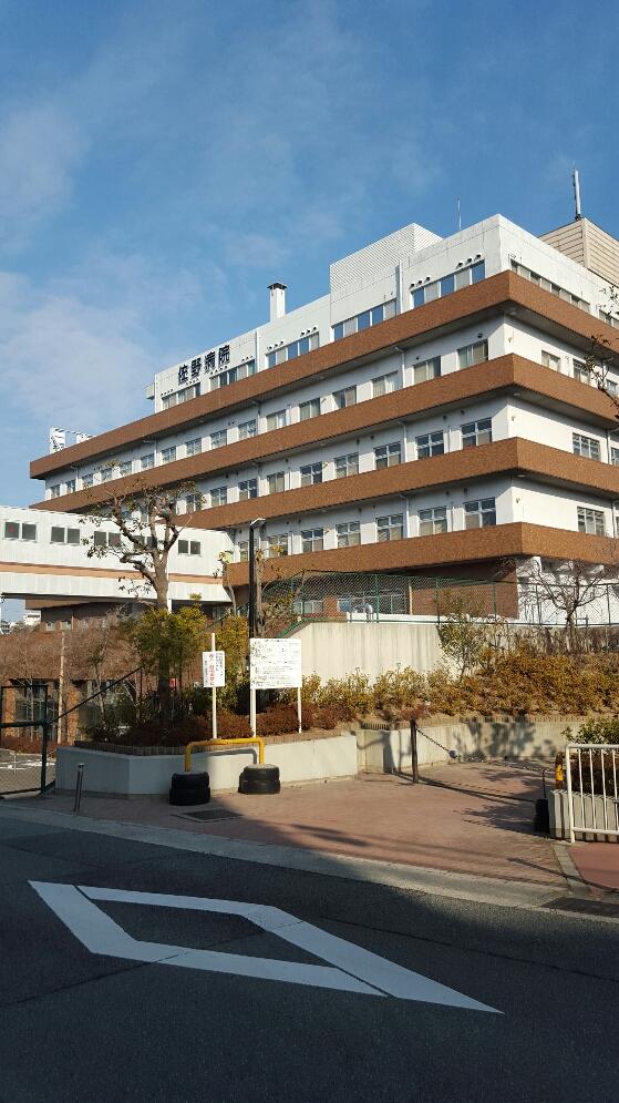 佐野病院の写真1