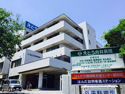 えとう内科病院の写真1