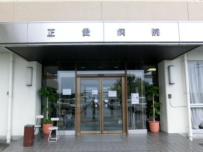 正愛病院の写真1
