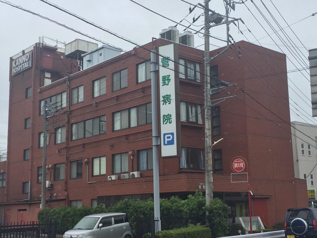 菅野病院の写真1