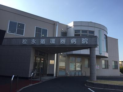 松永循環器病院の写真1
