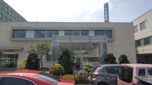大谷地病院の写真1