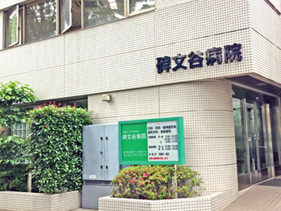 碑文谷病院の写真1