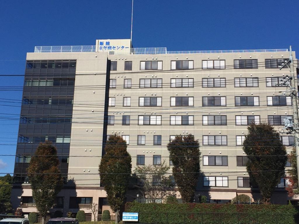 飯能老年病センターの写真1