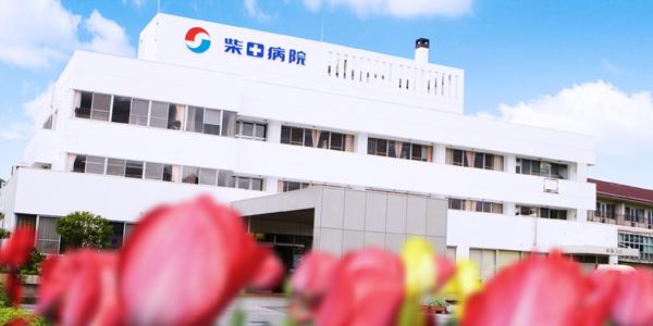 柴田病院の写真1