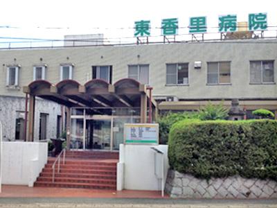 東香里病院の写真1
