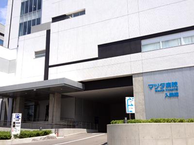 マツダ病院の写真1