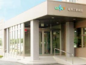 輪厚三愛病院の写真1