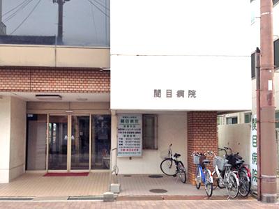 関目病院の写真1