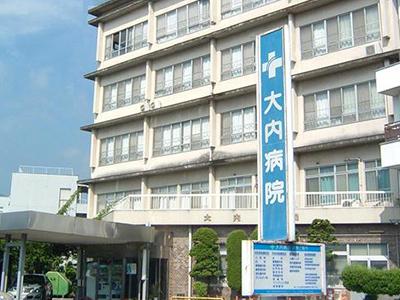 大内病院の写真1