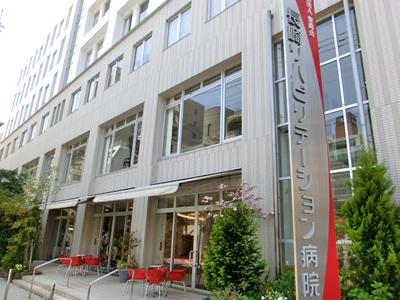 長崎リハビリテーション病院の写真1