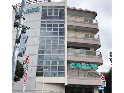 緑風荘病院の写真1