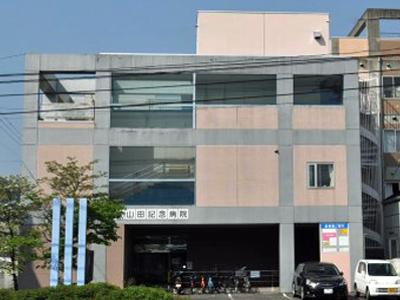 山田記念病院の写真1