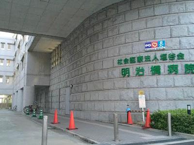 明治橋病院の写真1