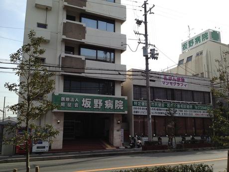 坂野病院の写真1