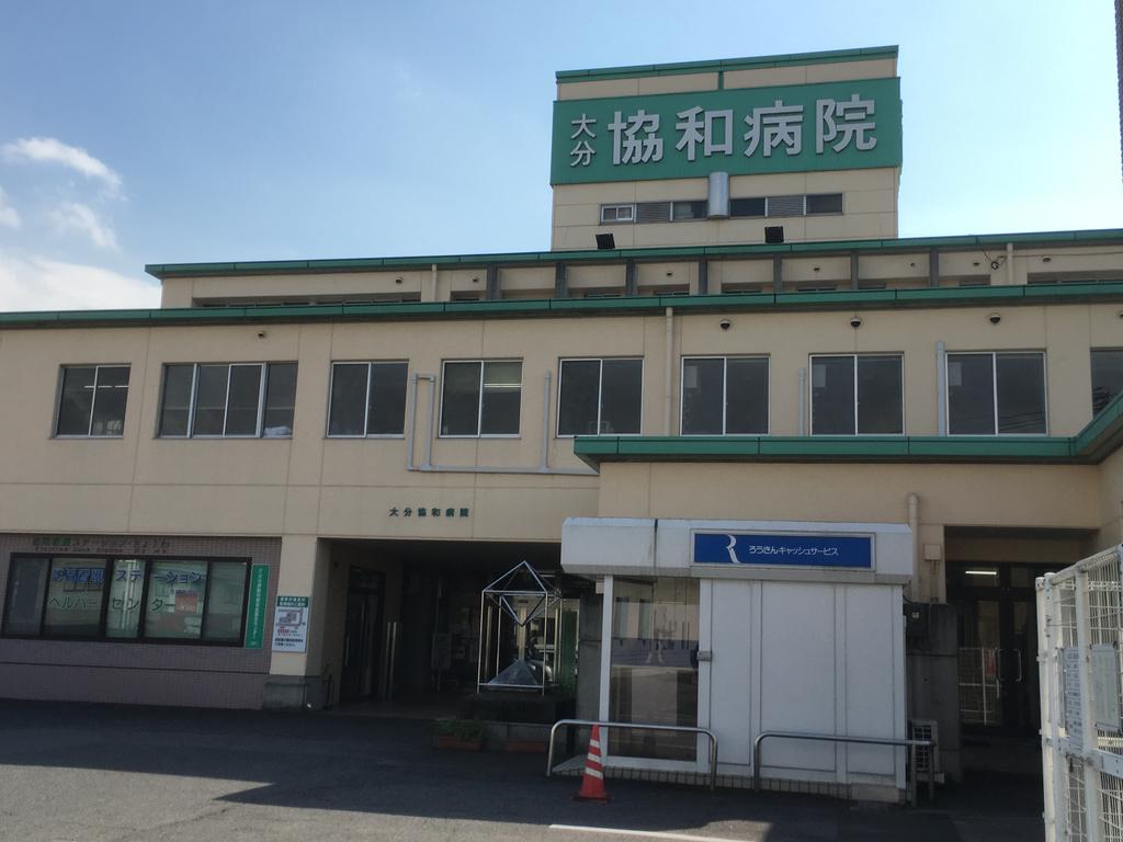 大分協和病院の写真1