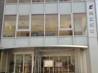 共立病院のイメージ写真1